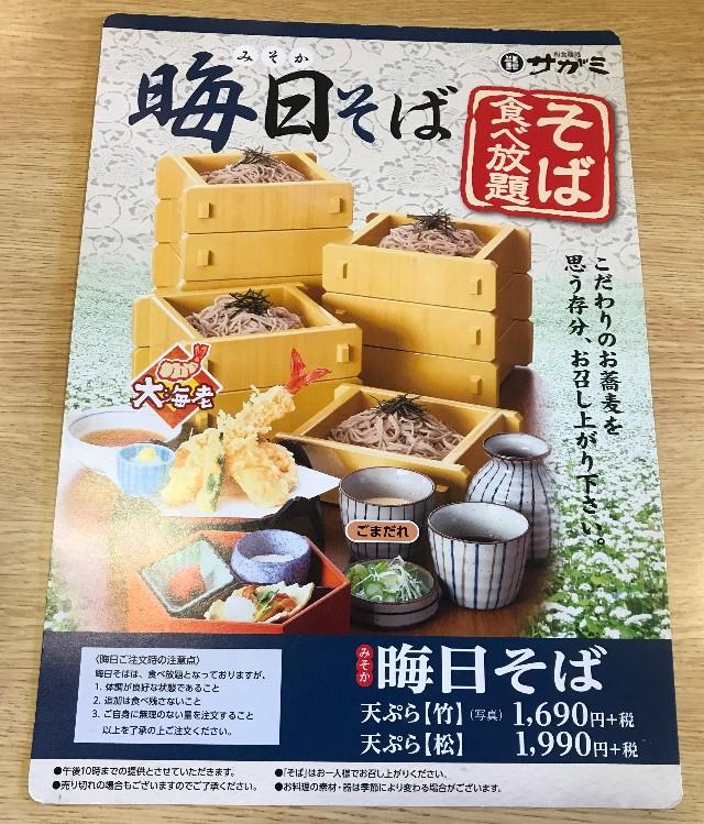和食麺処サガミ