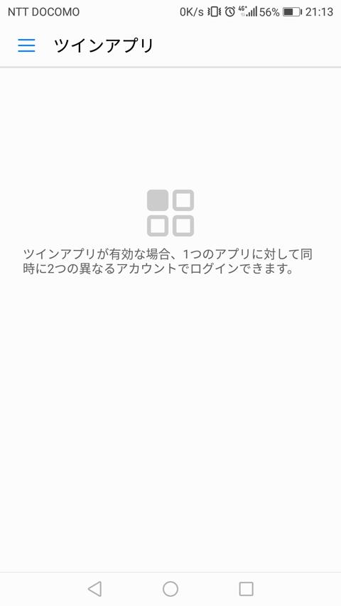 ツインアプリ