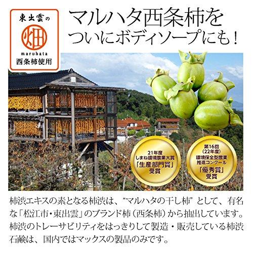 薬用柿渋ボディソープ