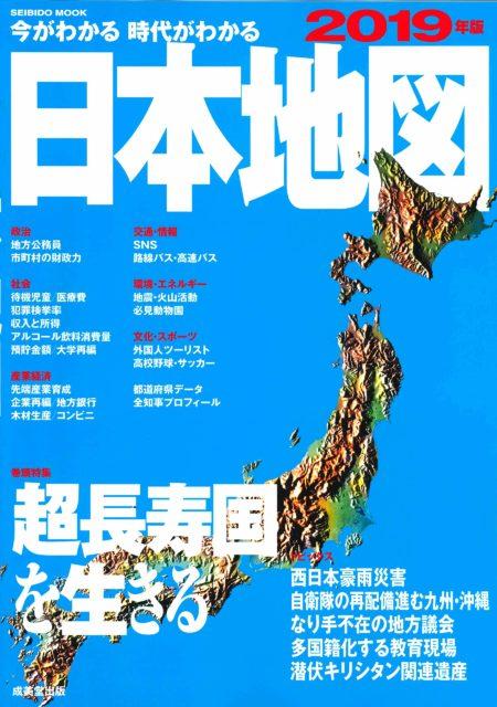 書評】今がわかる時代がわかる 日本地図 最新の日本の状況を