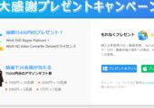 【2018年6月28日まで】「DVDリッピングソフト」と「HD動画変換ソフト」のライセンスが無料で手に入るチャンス