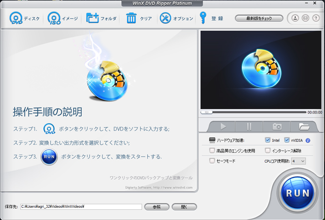 ソフト起動画面