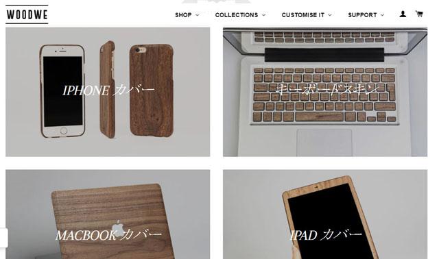 woodweサイト