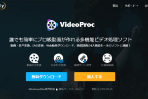 Video Proc 公式サイト