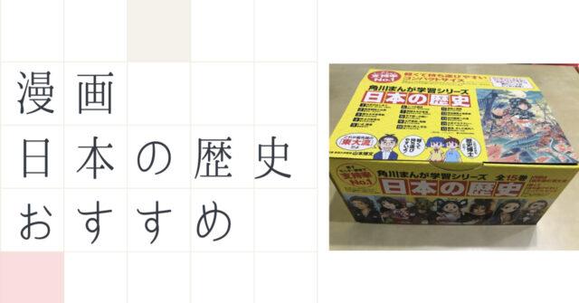 まんが日本の歴史おすすめ
