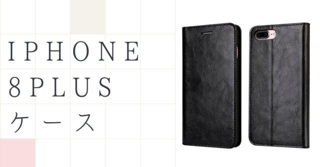 iphone8pluesケース