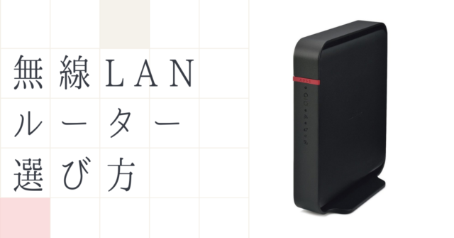 無線LANルーターの選び方