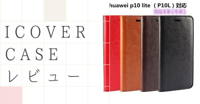 icover case