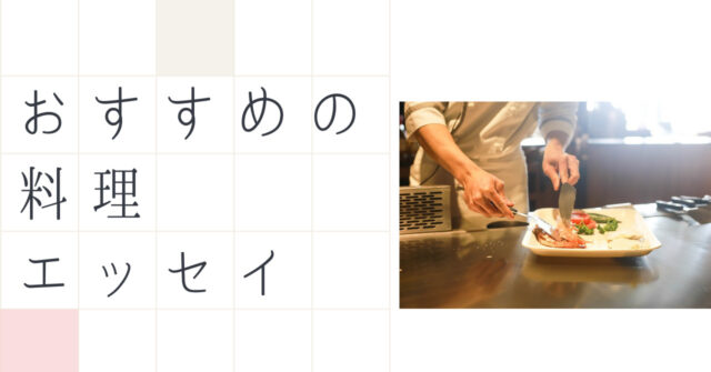 おすすめの料理エッセイ