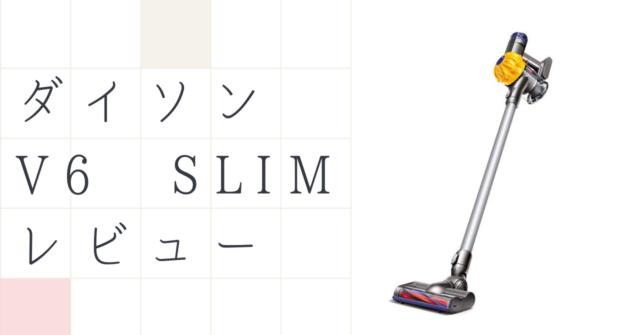 ダイソンV6 slim