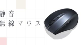 静音無線マウス