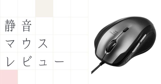 静音マウス