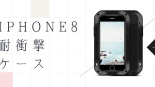 iphone8耐衝撃ケース