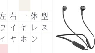 左右一体型ワイヤレスイヤホン