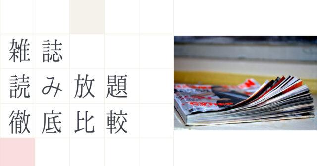 雑誌読み放題徹底比較