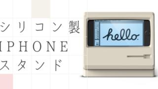 シリコン製iPhoneスタンド