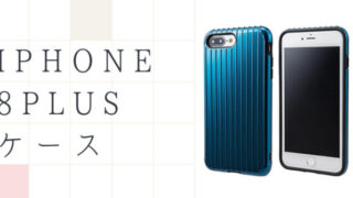 iphone8plusケース