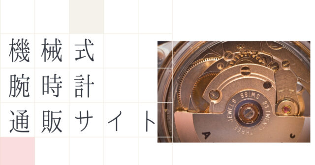 機械式腕時計通販サイト