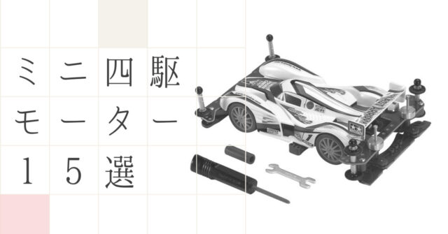 ミニ四駆モーター