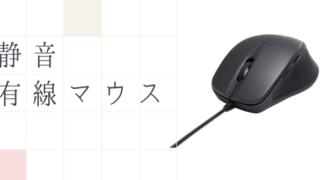 静音有線マウス