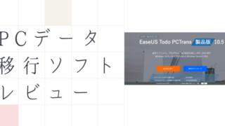 PCデータ移行ソフト
