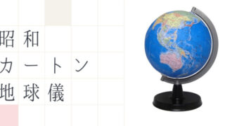 昭和カートン地球儀