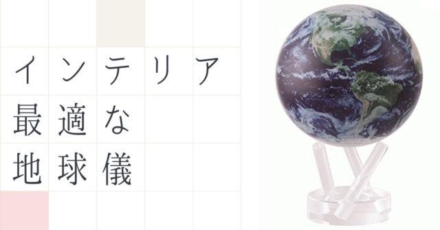 インテリア地球儀