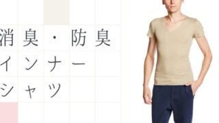 消臭防臭インナーシャツ