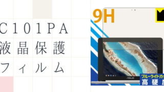 c101pa液晶保護フィルム