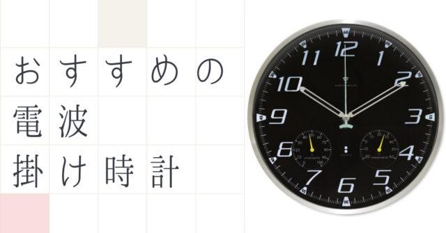 電波掛け時計