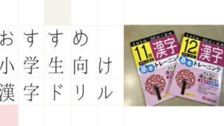 小学生向け漢字ドリル