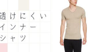 透けにくいインナーシャツ