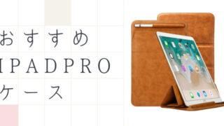 iPad Pro ケース