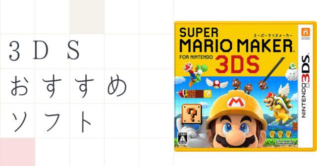 3dsおすすめソフト