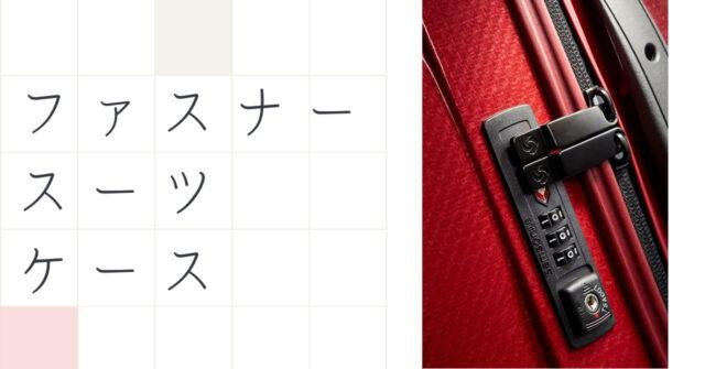 ファスナージッパースーツケース