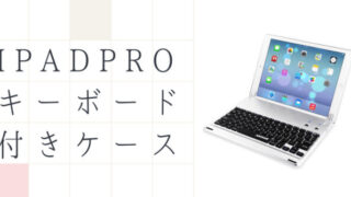 iPad Proケース