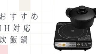 IH対応炊飯鍋