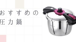 おすすめの圧力鍋
