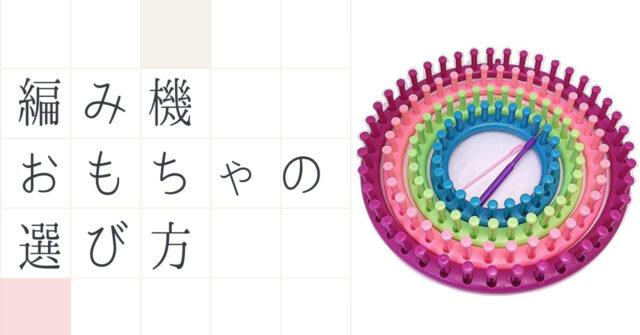 編み機オモチャ