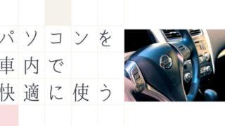 車内でパソコン