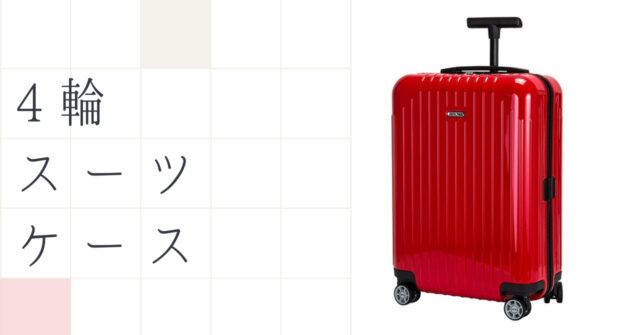 4輪キャスター付きスーツケース