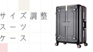 エキスパンダブルスーツケース
