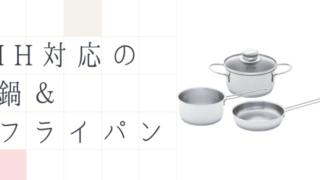 IH対応鍋フライパン