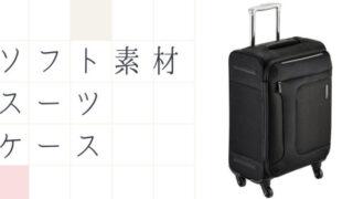 ソフト素材スーツケース