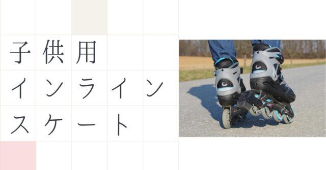 子供用インラインスケート