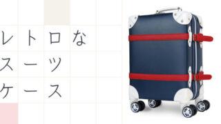 アンティークスーツケース
