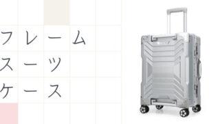 フレームタイプスーツケース