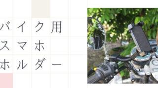 バイク用スマホホルダー