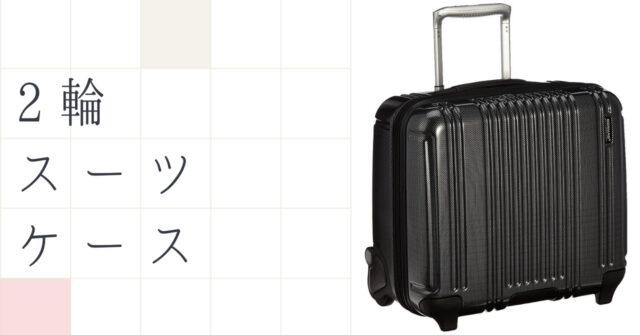 2輪キャスタースーツケース