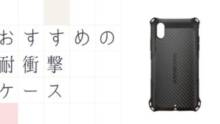 iPhone XS耐衝撃ケース
